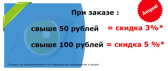 Скидки 3%